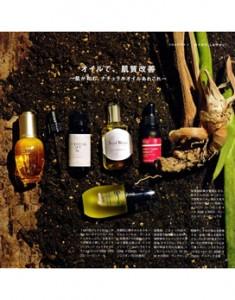 松本千登世さん監修の綴じ込み付録「OIL BEAUTY PERFECT BOOK」でエッセンシャルリフト70が紹介されました。