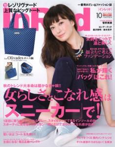 宝島社 InRed 2014年10月号で弓気田みずほさんよりエッセンシャルリフト プレミアムローズオイルが紹介されました。