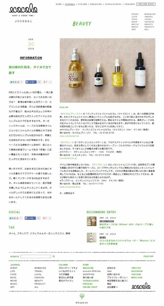 エココロのwebサイトで「疲れた肌がハリを取り戻せるのを感じられるはず」とエッセンシャルリフト35が紹介されました。