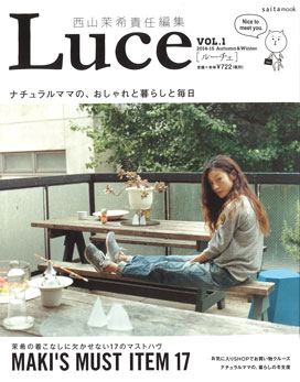 西山茉希さん責任編集のLuce vol.1でエッセンシャルリフト プレミアムローズオイルが紹介されました。