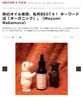 秋のオイル美容、私的BEST4! キーワードは「オーガニック」。 ビューティーエディターのNakamura Mayumiさんより、「むくみを取ってくれる即効性なら」と、エッセンシャルリフトを紹介いただきました。
