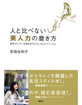 美容エディター安倍佐和子さんの最新著書「人と比べない美人力の磨き方」