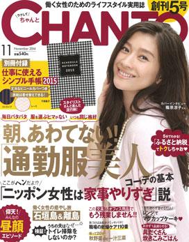 CHANTO 2014年11月号でエッセンシャルリフト5が紹介されました。