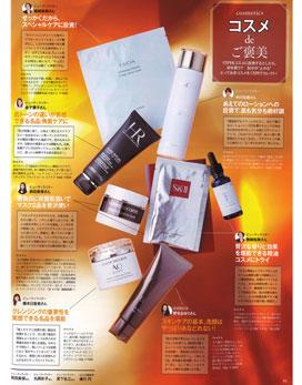 ビューティライターの楢崎裕美さんは「贅沢な香りと効果を堪能できる精油コスメ」としてエッセンシャルリフト35にトライ