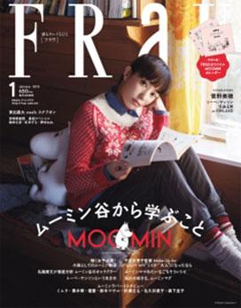 FRaU 2015年1月号「キレイのたくらみ」でプレミアムローズオイルが紹介されました。