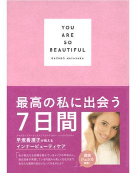早坂香須子さん書籍「YOU ARE SO BEAUTIFUL 〜最高の私に出会う7日間〜」