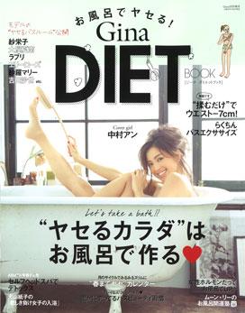 「お風呂でヤセる!」がテーマの「Gina DIET BOOK」