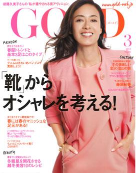 GOLD 2015年3月号の特集は「冬眠肌を開花させる越冬美容10のレシピ」。