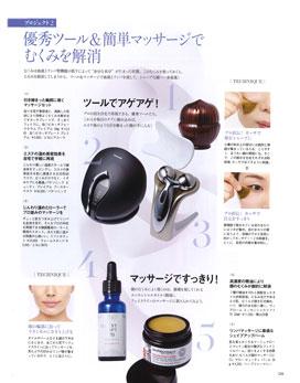 「高濃度の精油により顔のむくみが劇的に解消」とエッセンシャルリフト70が紹介されました。