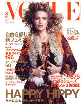 VOGUE JAPAN 2015年3月号の特集は「HAPPY HIPPY」幸せになる、新ヒッピー宣言。
