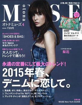 オトナミューズ 2015年4月号の特集は「美肌なあの人に聞く! 37歳から始める、本気のスキンケア」。