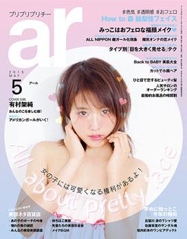 たくさんの映画やドラマへの出演が続く有村架純さんが表紙のar 2015年5月号。
