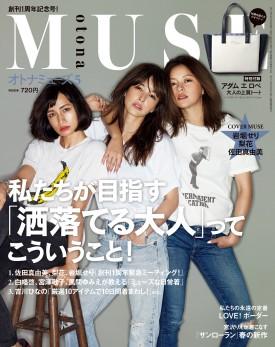 岩堀せりさん、梨花さん、佐田真由美さんが表紙のオトナミューズ 2015年5月号。