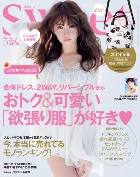 Sweet 2015年5月号はAKB48の小嶋陽菜さんが表紙