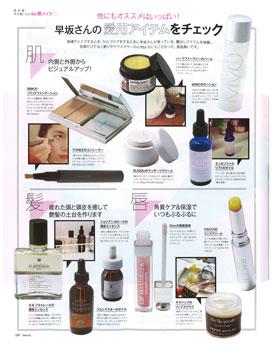 プレミアムローズオイルは「ブースター的に使えば、肌が柔らかく」と早坂香須子さん。