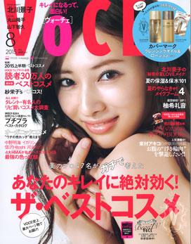 VoCE 2015年8月号でエッセンシャルリフト35が紹介されました。