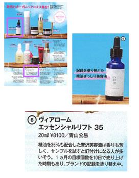 エッセンシャルリフト35は精油を35%も配合した贅沢美容液。