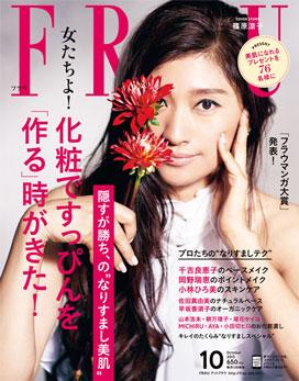 アンフェアな美肌「篠原涼子」さんが表紙のFRau 2015年10月号