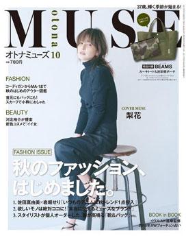梨花さんが表紙のオトナミューズ 2015年10月号。