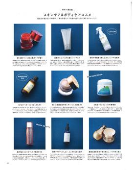フェイスラインを上げてくれる美容液。エッセンシャルオイルの香りがとってもよいエッセンシャルリフト70。