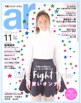 ALL ABOUT ガッキーface。「新垣結衣」さんが表紙のar 2015年11月号